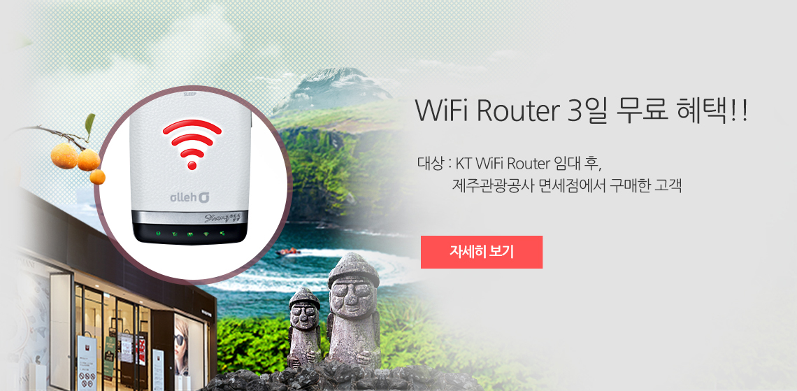 wifi router 3일 무료